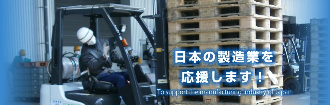 日本の製造業を応援します